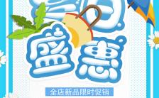 店铺企业通用夏日盛惠促销设计感模板缩略图