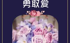 2.14情人节高端鲜花定制情人节鲜花促销H5模板缩略图