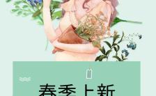 绿色清新店铺春季上新促销活动模板缩略图