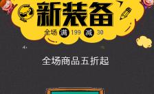黑金色动画装备升级开学季商品促销宣传缩略图