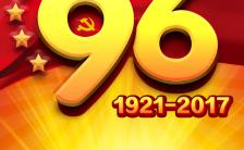 光辉历程中国共产党成立96周年H5模板缩略图
