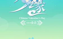 唯美浪漫主题商家店铺公司七夕珠宝促销打折活动通用模板缩略图