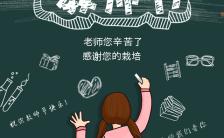 高端大气时尚简约教师节感谢恩师促销缩略图