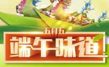 五月五端午节日民俗味道宣传促销邀请函缩略图