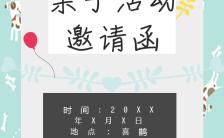 清新卡通幼儿园亲子活动邀请函H5模板缩略图