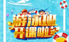 卡通可爱风暑假游泳培训班招生宣传推广 缩略图