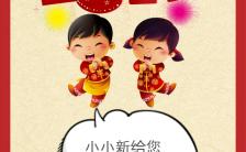 趣味卡通春意浓七气息个人春节邀请函缩略图