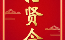 高端大气中国红企业公司人才招聘精英人才招聘缩略图