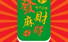 红绿色动态图创意发财麻将贺新春猪年大吉H5模板缩略图