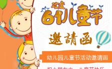 六一儿童节幼儿园亲子活动邀请函模板缩略图