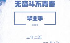 蓝色简约大气致青春毕业纪念册H5模板缩略图