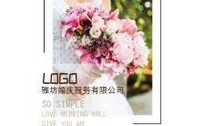 婚庆公司宣传婚纱摄影服务婚礼邀请通用模板缩略图