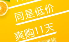 黄色亮丽色电商产品推广H5模板缩略图