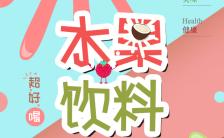 水果饮品店铺开业宣传H5邀请函缩略图