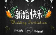 梦幻可爱婚礼邀请函点点繁星婚礼邀请函H5模板缩略图