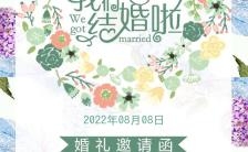 韩式花朵小清新唯美浪漫婚礼邀请函缩略图