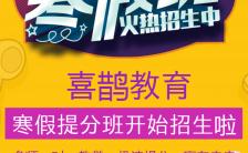 扁平化清新活泼培训机构招生宣传推广模板缩略图