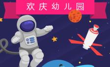 航空系列宇航员宇宙梦想系列幼儿园补习培训班托管班辅导班招生H5模板缩略图