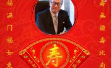 中国红经典个性寿宴通用邀請函缩略图