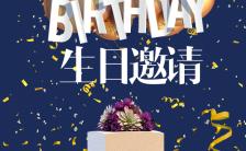 金色炫酷蛋糕气球生日祝福卡快乐男女生日通用邀请卡H5模板缩略图