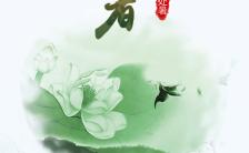 民俗二十四节气宣传处暑节日介绍邀请函H5模板缩略图