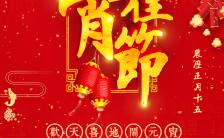 元宵节企业祝福元宵节贺卡春节元宵贺卡元宵祝贺新年好H5模板缩略图