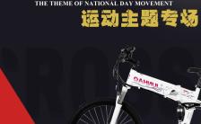 国庆节山地自行车推广宣传促销H5模板缩略图