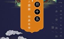 蓝色典雅中秋节祝福中秋贺卡H5模板缩略图