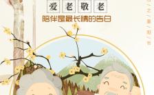 重阳节亲子活动幼儿园H5模板社区活动邀请函模板缩略图