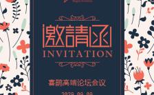 清新花卉企业会议交流会邀请函H5模板缩略图