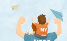 卡通可爱感人温馨父亲节贺卡H5模板缩略图