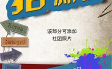 复古文艺社团招新宣传H5模板缩略图