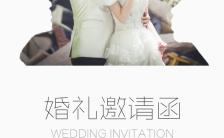 极简风格婚礼小清新简洁婚礼邀请函H5模板缩略图