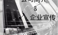黑白简约公司简介企业宣传H5模板缩略图