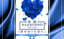 蓝色经典妖姬唯美浪漫轻奢婚礼邀请函缩略图