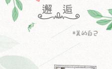 清新文艺风旅游相册青春纪念手册H5模板缩略图