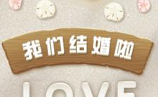 金色沙滩浪漫海风主题婚礼通用邀请函缩略图