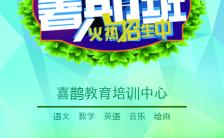 清新文艺卡通暑期班培训招生宣传推广缩略图