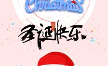 轻松欢快风僧圣诞快乐贺卡H5模板缩略图