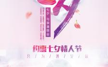 甜蜜浪漫七夕节日祝福企业七夕活动宣传爱在七夕邀请函缩略图