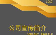 黄色商务企业介绍公司招聘公司展示邀请函缩略图