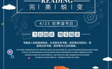 蓝色卡通世界读书日公司宣传推广H5模板缩略图
