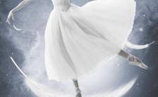 舞蹈培训招生活动晚会邀请函寒假暑假班艺术班兴趣班招生H5模板缩略图