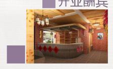 饭店新店开业打折活动宣传推广H5模板缩略图