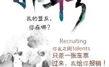 中国风水墨简约企业招聘海报H5模板缩略图