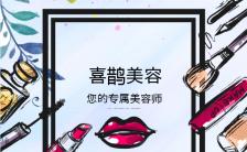 美发美容店宣传推广H5模板缩略图