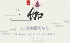 简约素雅养生瑜伽引领生活艺术预计招生宣传H5模板缩略图