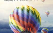 励志企业文化介绍企业推广通用H5模板缩略图