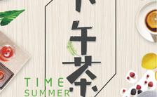 高端大气时尚咖啡店下午茶优惠促销打折模板缩略图
