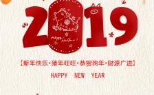 新春送福新年春节贺卡企业个人通用H5模板缩略图